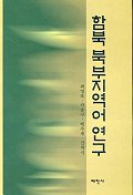 함북 북부지역어 연구