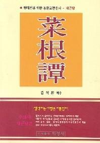 채근담(현대인을 위한 동양고전신서)