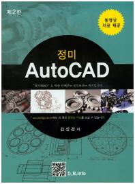 정미 AutoCAD
