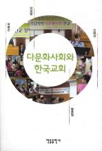 다문화사회와 한국교회