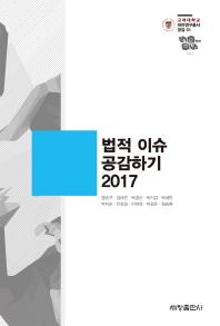 법적 이슈 공감하기(2017)