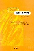 일본어 문법(CRACK)