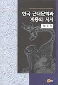 한국  근대문학과 계몽의 서사