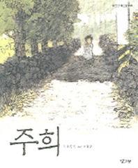 주희(낮은산 작은숲 8)
