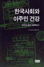 한국사회와 이주민 건강