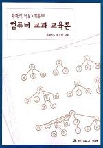 송광진 정보 컴퓨터 컴퓨터 교과 교육론