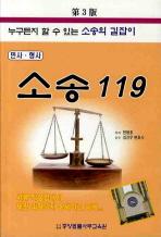 민사 형사 소송 119