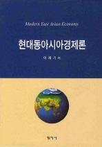 현대동아시아경제론