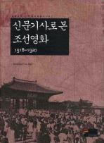 신문기사로 본 조선영화 1918-1920