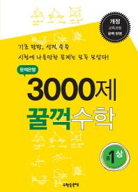 문제은행 3000제 꿀꺽수학 중1(상)