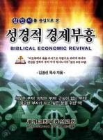 잠언서를 중심으로 본 성경적 경제부흥