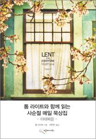 톰 라이트와 함께 읽는 사순절 매일 묵상집: 마태복음