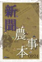 신문농사본 0924