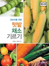초보자를 위한 텃밭 채소 기르기(핸드북)