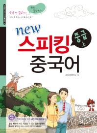 New 스피킹 중국어 중급(상)