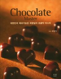 대한민국 제과기능장 최형일의 초콜릿 마스터