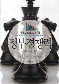 정부경쟁력 이론과 평가지표