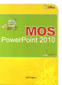 MOS PowerPoint 2010