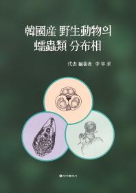 한국산 야생동물의 연충류 분포상