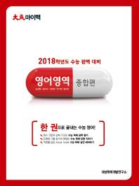 대성 마이맥 고등 영어영역 종합편(2018 수능대비)