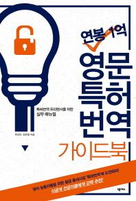 연봉 1억! 영문 특허번역 가이드북