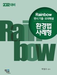 2022 Rainbow 환경법 사례형 변시 기출 모의해설