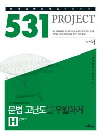 531 Project(프로젝트) 고등 국어 문법 고난도를 우월하게(Hyper)(2020)