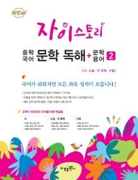자이스토리 중학 국어 문학 독해+문학 용어. 2