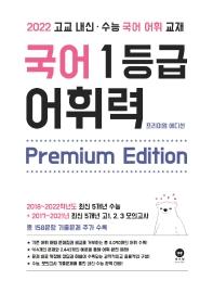 고등 국어 1등급 어휘력 Premium Edition(2020)
