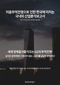 미중무역전쟁으로 인한 한국에 미치는 국내외 산업분석보고서
