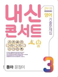 내신콘서트 중학 영어 중3-2 중간고사 기출문제집(동아 윤정미)(2020)