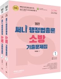 2022 써니 행정법총론 소방 기출문제집
