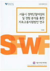 서울시 경력단절여성의 일 경험 분석을 통한 지속고용지원방안 연구