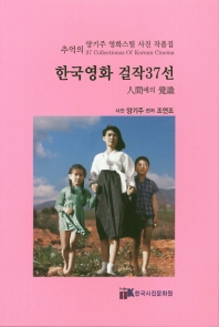 추억의 한국영화 걸작 37선