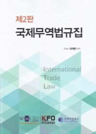 국제무역법규집