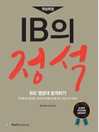 최상위권 IB의 정석