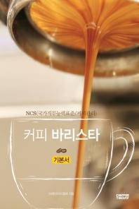 NCS(국가직무능력표준/커피관리) 커피 바리스타 기본서