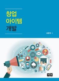 창업 아이템 개발