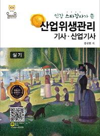 인강 스타강사가 쓴 명품 산업위생관리기사 산업기사 실기