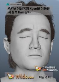 MAYA 이남국의 Xgen을 이용한 사실적 Hair 강좌