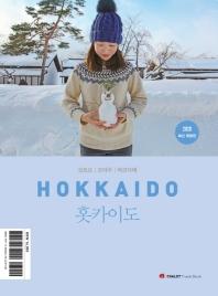 홋카이도(2020)