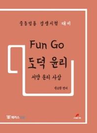 Fun Go(펀 고) 도덕 윤리(서양 윤리 사상)