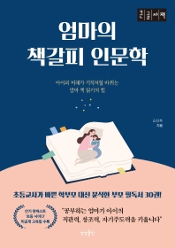 엄마의 책갈피 인문학(큰글자책)