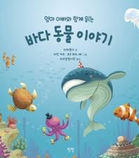 엄마 아빠와 함께 읽는 바다 동물 이야기