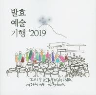 발효 예술 기행(2019)
