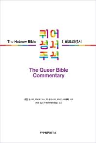 퀴어 성서 주석. 1: 히브리성서