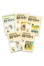 초등학생을 위한 표준 한국어 5~6학년 세트