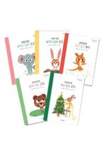 마음날개 그림책 세트 (코코+토토+콩이+고미+로키)