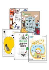 [6학년] 국어 '문학' 완전정복 패키지(2학기)