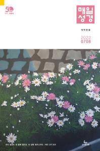 매일성경(큰글)(개역한글)(2021년 7/8월호)